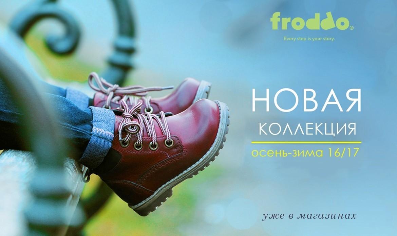 Новая коллекция Froddo AW 16/17 уже в магазинах iDO
